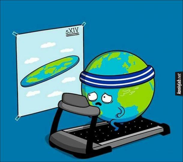 Смішний малюнок про пласку Землю. Зесля біжить на біговій доріжці і дивиться на фото пласкої Землі - хоче стати такою ж