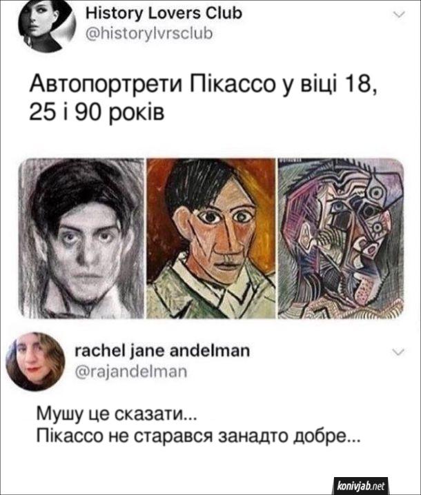 Автопортрети Пікассо у віці 18, 25 і 90 років. Коментар: Мушу це сказати... Пікассо не старався занадто добре...