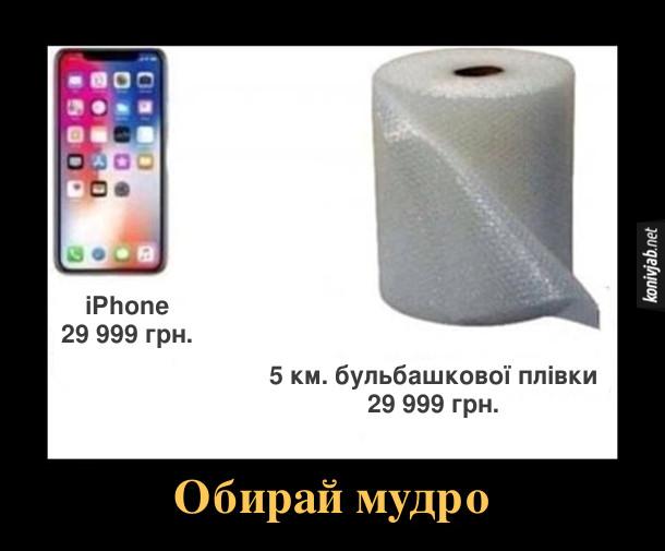 Демотиватор про iPhone.  Вартість iPhone - 29 999 грн., стільки ж коштує 5 км. бульбашкової плівки. Обирай мудро