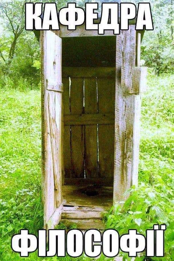 Прикол Кафедра філософії - дерев'яний туалет