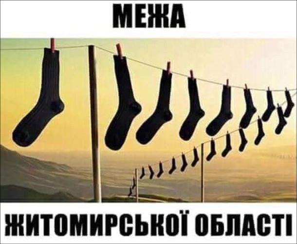 Прикол Житомирські шкарпетки. Межа житомирської області - дріт на якому висять шкарпетки