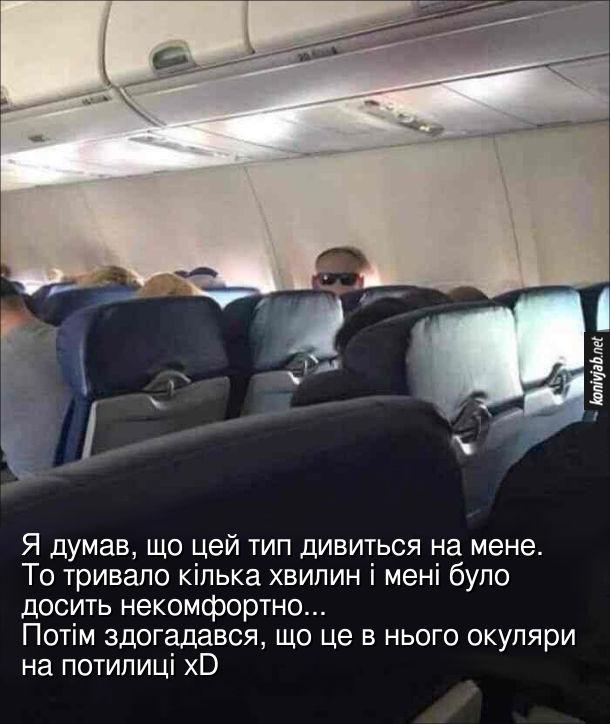 Смішний випадок в літаку. Я думав, що цей тип дивиться на мене. То тривало кілька хвилин і мені було досить некомфортно... Потім здогадався, що це в нього окуляри на потилиці xD