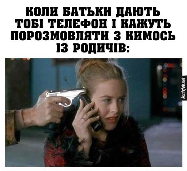 Мем треба поговорити з родичами. Коли батьки дають тобі телефон і кажуть порозмовляти з кимось із родичів. Тримають пістолет біля скроні
