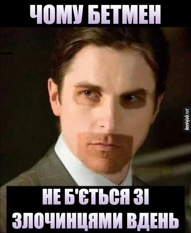 Чому Бетмен лише вночі. Чому Бетмен не б'ється зі злочинцями вдень - бо інакше в нього на обличчі була б засмага у формі вирізів на масці