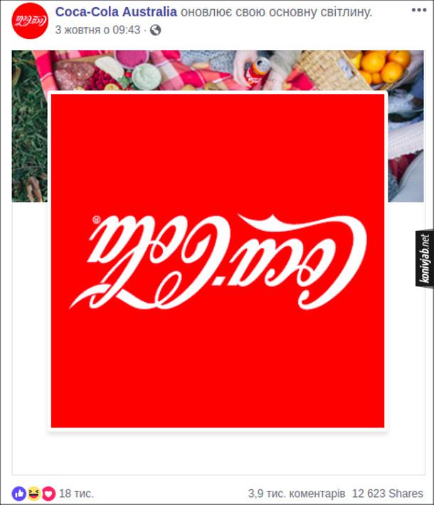 Австралійська Coca-Cola в фейсбуці змінила логотип - обернула догори ногами