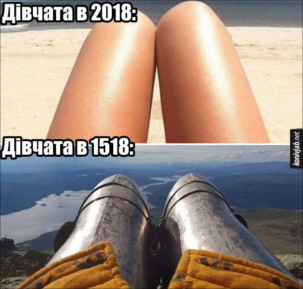 Прикол Середньовічні дівчата. Дівчата в 2018 році: оголені ноги на пляжі. Дівчата в 1618 році: ноги в лицарських обладунках