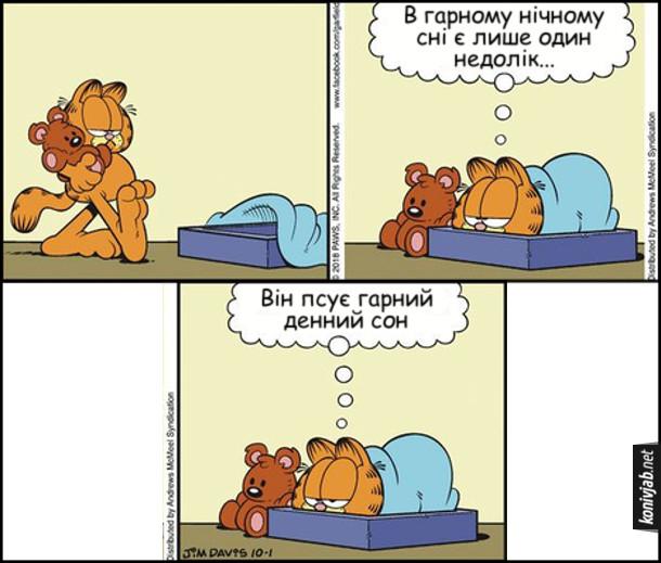 Комікс про Гарфілда. Гарфілд лягає спати і думає: - В гарному нічному сні є лише один недолік... Він псує гарний денний сон