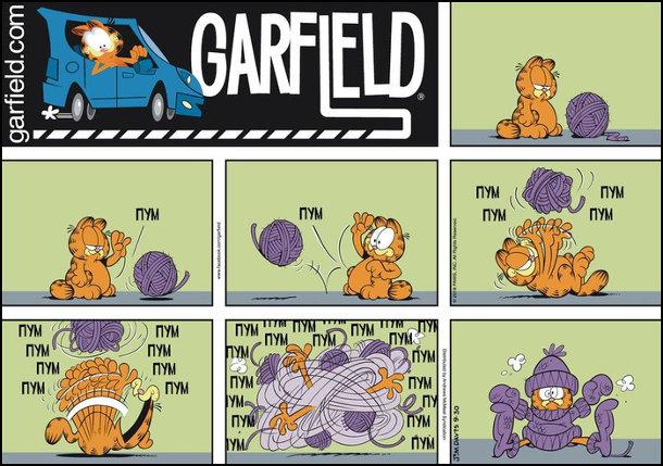 """Гарфілд і клубок. Кіт Гарфілд грається з клубком (""""Пум-пум-пум""""), а потім так в лаплутався в нитках, що сплів собі светра, рукавиці, шапку"""