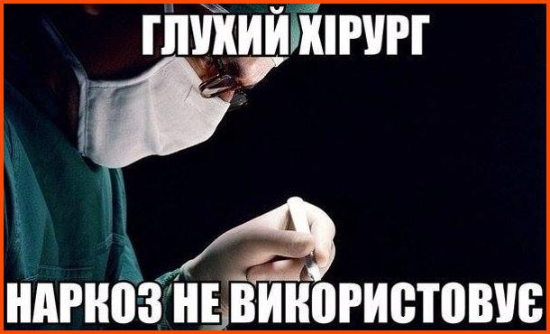 Чорний гумор про хірургів. Глухий хірург наркоз не використовує