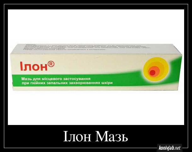 """Демотиватор про ліки. Ілон Мазь - мазь """"Ілон"""" для загоєння ран"""