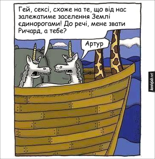 Смішний малюнок про єдинорогів. На Ноєвому Ковчезі стоять двоє єдинорогів і розмовляють. - Гей, сексі, схоже на те, що від нас залежатиме заселення Землі єдинорогами! До речі, мене звати Ричард, а тебе? - Артур