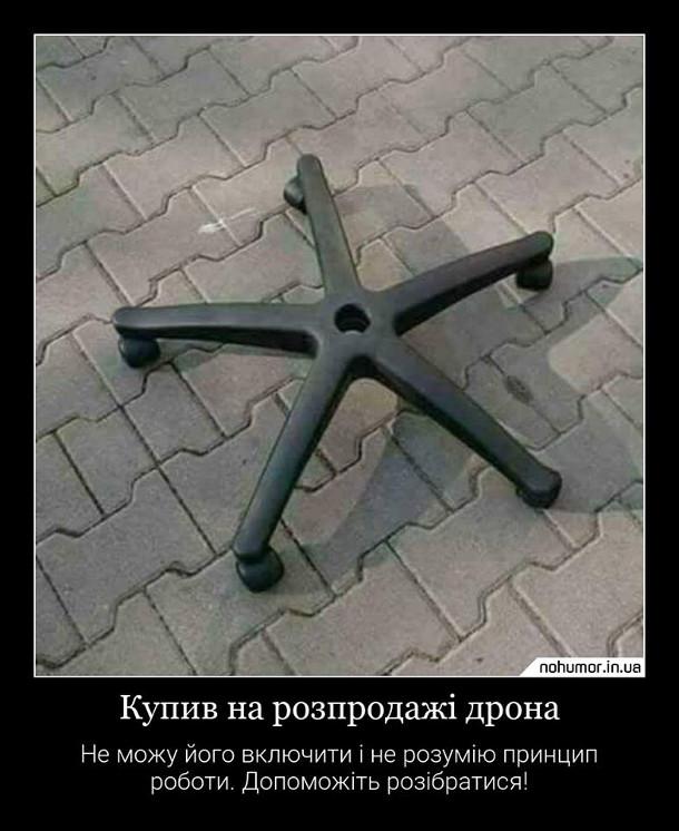 Демотиватор. Купив на розпродажі дрона. Не можу його включити і не розумію принцип роботи. Допоможіть розібратися! Насправді це не дрон, а ніжки від крісла