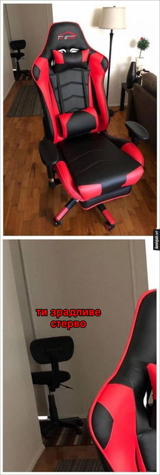 Прикол. Коли купив нове крісло, старе крісло виглядає зза рогу і каже: - Ти зрадливе стерво