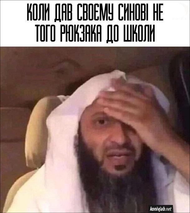 Мем про терористів. Коли дав своєму синові не того рюкзака до школи