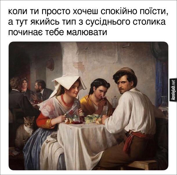 Прикол Картина про таверну. Коли ти просто хочеш спокійно поїсти, а тут якийсь тип з сусіднього столика починає тебе малювати