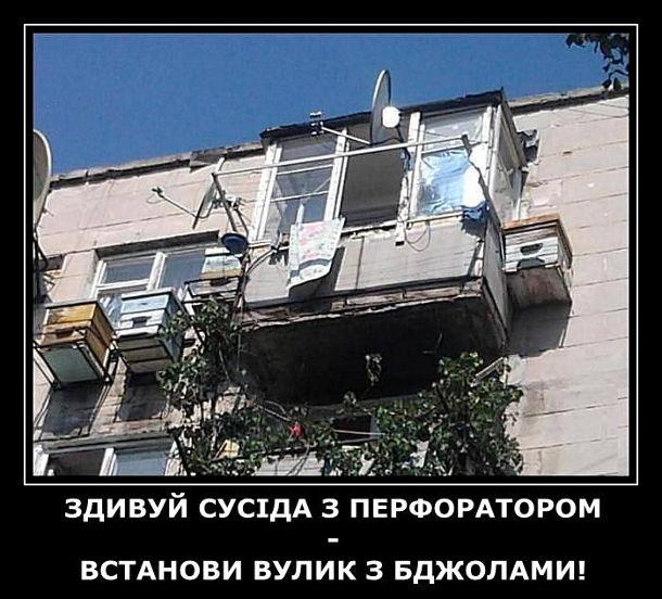 Демотиватор Як помститися сусідові. Здивуй сусіда з перфоратором - встанови вулик з бджолами