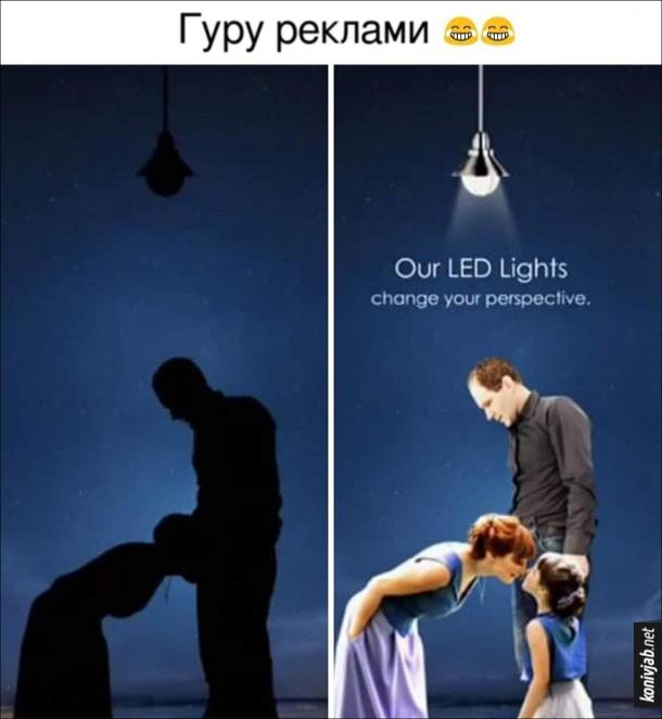 Смішна реклама лампочок.Гуру реклами. На першому фото в темряві контури ніби жінка робить чоловікові мінет. На другому фото світло ввімкнене і це чоловік, дружина і дитина. Підпис Our LED Lights. Change your perspective