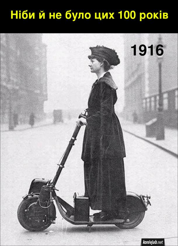 Прикол про електросамокат. Фото 1916 року. Жінка їздить на електричному самокаті, схожому на сучасні. Ніби й не було цих 100 років