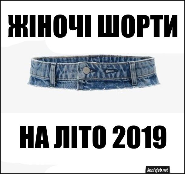 Прикол Жіночі шорти на літо 2019 рік. Лише поясок і трохи матерії