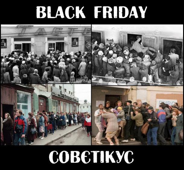 Прикол про черги в СРСР. Black Friday Совєтікус
