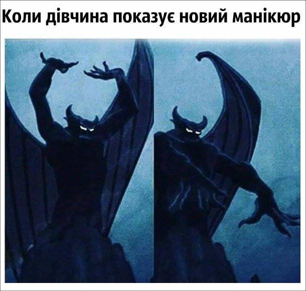 Прикол Коли дівчина показує новий манікюр. Демон з пазурями
