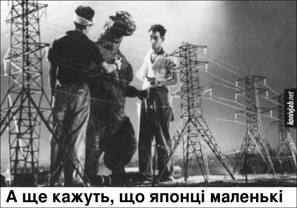 Смішне фото зі зйомок фільму Ґодзілла, де двоє асистентів і актор, передітий в Ґодзіллу стоять біля зменшених копій високовольтних стовбів. А ще кажуть, що японці маленькі