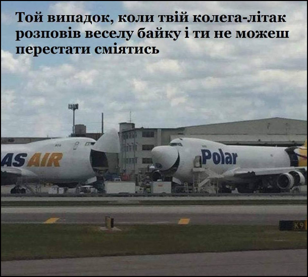 Жарт про літаки, в яких віжкриті носові частини. Схоже, ніби літаки сміються. Той випадок, коли твій колега-літак розповів веселу байку і ти не можеш перестати сміятись
