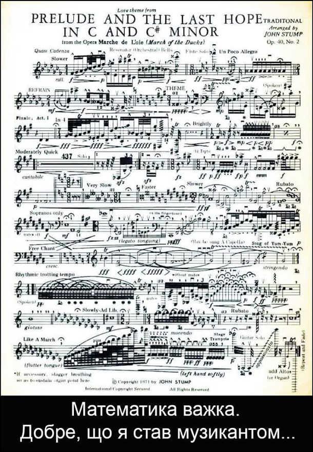 Прикол Музичні ноти. Математика важка. Добре, що я став музикантом