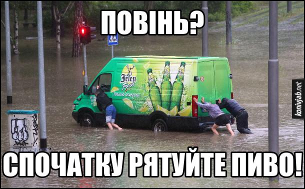 Прикол про повінь. По залитій повенем вулиці, чоловіки штовхають фургон з пивом. Повінь? Спочатку рятуйте пиво!