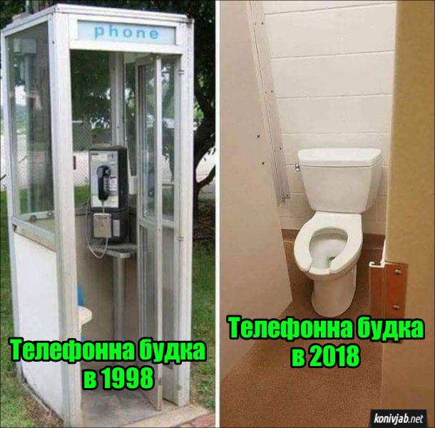 Прикол. Телефонна будка в 1998 році і телефонна будка в 2018 році (туалет)