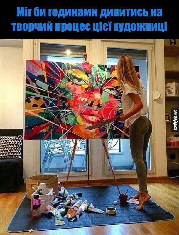 Прикол. Сексуальна художниця з гарними сідницями малює картину. Міг би годинами дивитись на творчий процес цієї художниці