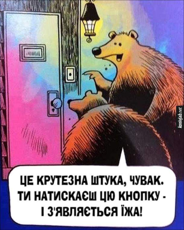 Смішний малюнок про ведмедів.