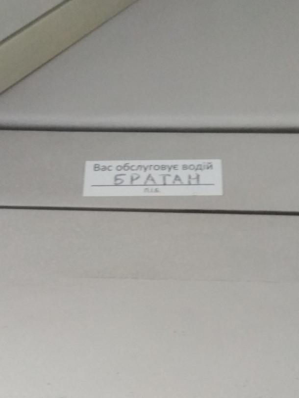 """Прикол Водій маршрутки. В маршрутці (чи автобусі) табличка: """"Вас обслуговує водій Братан"""""""