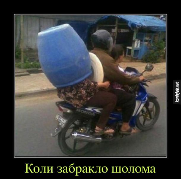 Жарт про мотоциклетний шолом. Коли забракло шолома, пасажирка на задньому сидінні мотоцикла наділа на голову пластикову бочку