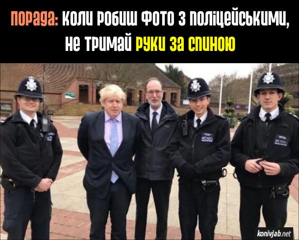 Прикол Борис Джонсон і поліціянти. Порада: Коли робиш фото з поліцейськими, не тримай руки за спиною