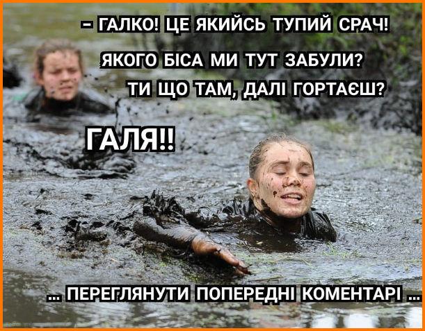 """Мем про срачі в фейсбуці. Дівчина пливе в брудній воді і гукає в тої, що пливе попереду - Галко! Це якийсь туапий срач! Якого біса ми тут забули? Ти що там, далі гортаєш? Галя!!! (А Галя вже натискає """"Переглянути попередні коментарі"""")"""