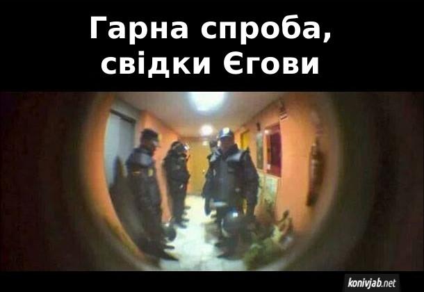 Прикол. Крізь дверне вічко видно, що поліція за дверима. Гарна спроба, свідки Єгови