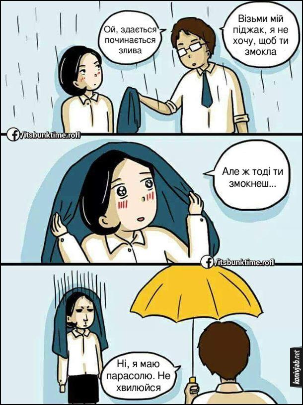 Комікс Джентльмен. Хлопець: - Ой, здається починається злива. Візьми мій піджак, я не хочу, щоб ти змокла. Дівчина: - Але ж тоді ти змокнеш... Хлопець: - Ні, я маю парасолю. Не хвилюйся
