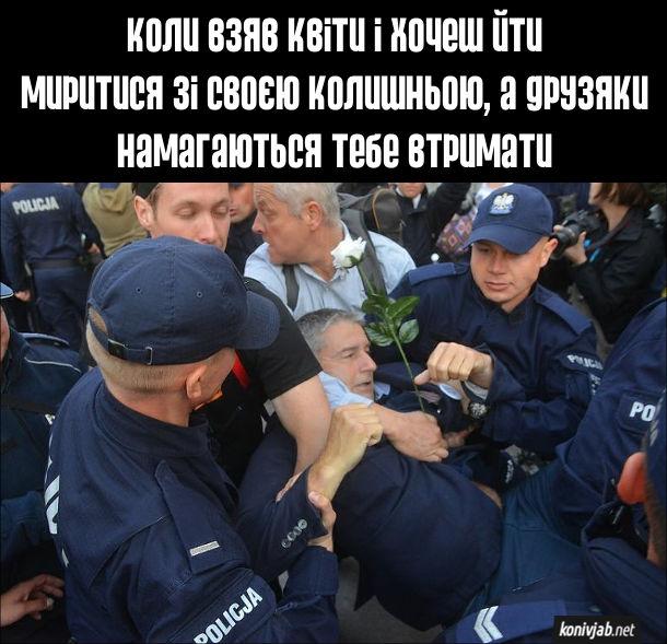 Прикол Поліція і демонстрант. Коли взяв квіти і хочеш йти миритися зі своєю колишньою, а друзяки намагаються тебе втримати