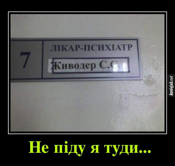 """Демотиватор. Дивне прізвище в лікаря. В поліклініці на дверях висить табличка """"Лікар-психіатр Живодер С.С."""" Не піду я туди..."""