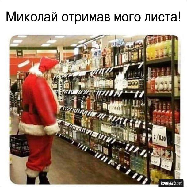 Мем про Миколая. Святий Миколай (Санта Клаус) в супермаркеті в алкогольному відділі. Миколай отримав мого листа!