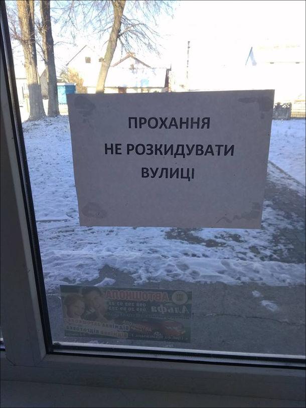 Смішне оголошення на дверях: прохання не розкидувати вулиці