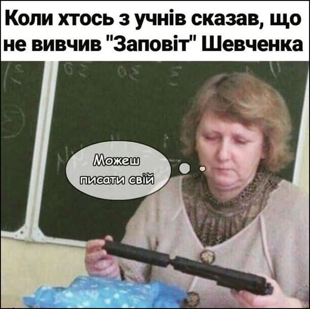 """Мем про вчительку, що тримає пістолет з глушником. Коли хтось з учнів сказав, що не вивчив """"Заповіт"""" Шевченка. Вчителька: - Можеш писати свій"""