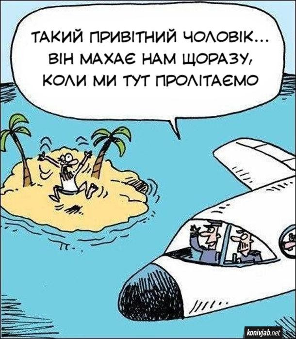 Комікс Чоловік на безлюдному острові. Літак пролітає повз острів, де пригає і махає руками чоловік (хоче, щоб його врятували). Пілот літака до свого напарника: - Такий привітний чоловік... Він махає нам щоразу, коли ми тут пролітаємо