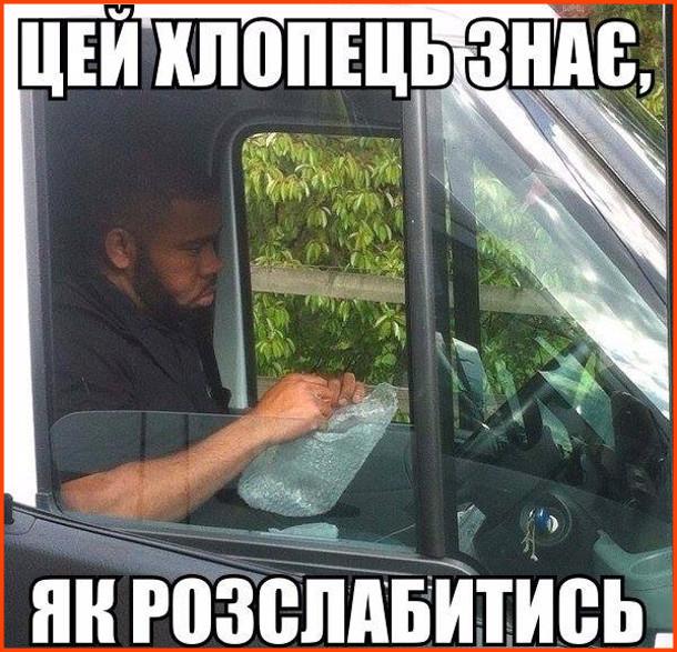 Мем Пухирчата плівка. В авто сидить чоловік і лускає пухирчасту плівку. Цей хлопець знає як розслабитись