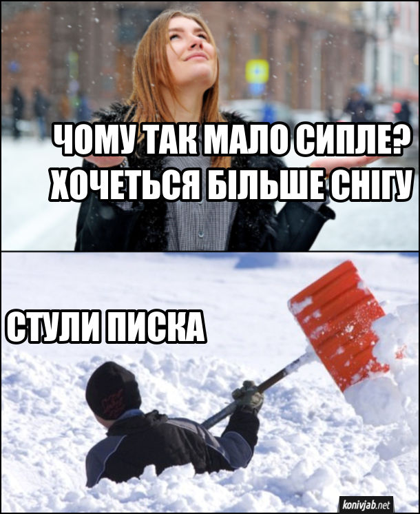 Мем про зиму. Романтична дівчина під час снігопаду: - Чому так мало сипле? Хочеться більше снігу. Хлопець, що розчищає лопатою сніг: - Стули писка