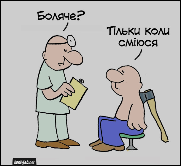 Смішний малюнок. До лікаря прийшов пацієнт з сокирою в спині. Лікар: - Боляче? Пацієнт: - Тільки коли сміюся