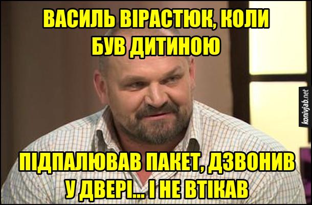 Анекдот про Василя Вірастюка.