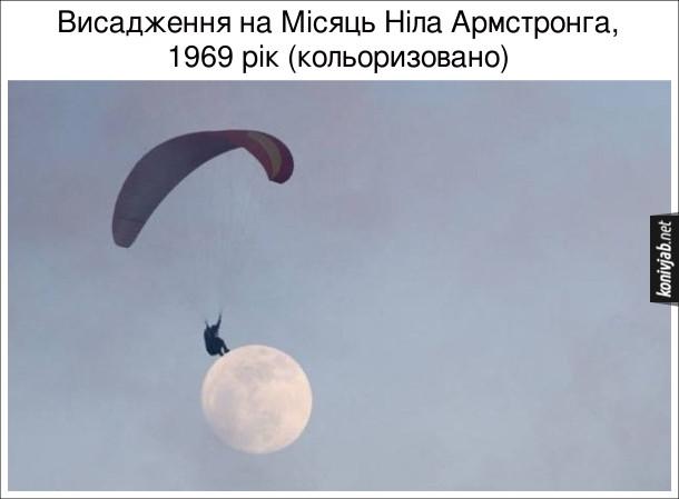 Прикол Висадження на Місяць Ніла Армстронга, 1969 рік (кольоризовано). Фото парашутиста в небі, зняте на тлі Місяця так, ніби парашутист сів на Місяць