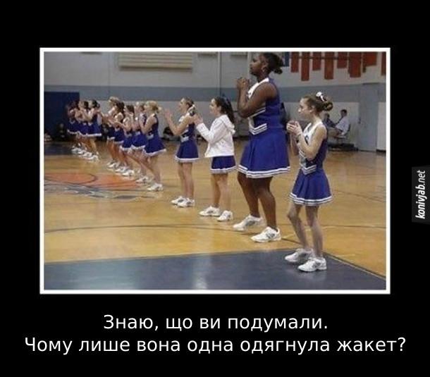 Прикол про високий зріст. В американській школі в спортзалі  в рядок стоять дівчатка, але одна з них на дві голови вища за інших. Знаю, що ви подумали. Чому лише вона одна одягнула жакет? ( серед дівчат одна в жакеті)